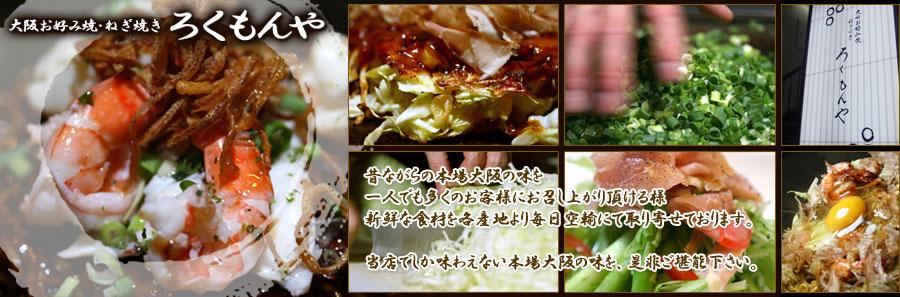 当店では、昔ながらの本場大阪の味を一人でも多くのお客様にお召し上がり頂ける様、新鮮な食材を各産地より毎日空輸にて取り寄せております。当店でしか味わえない本場大阪の味を、是非ご堪能下さい。